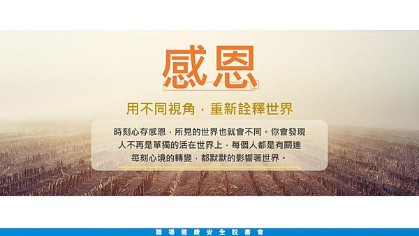 20190816職場健康安全讀書會16.png