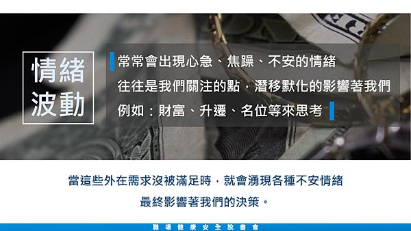 20190816職場健康安全讀書會12.png