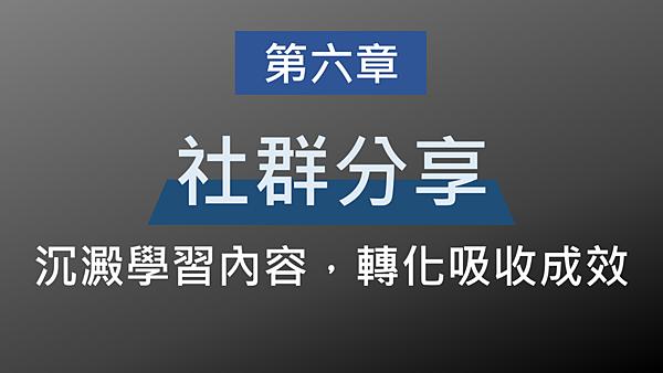 20190816職場健康安全讀書會26.png