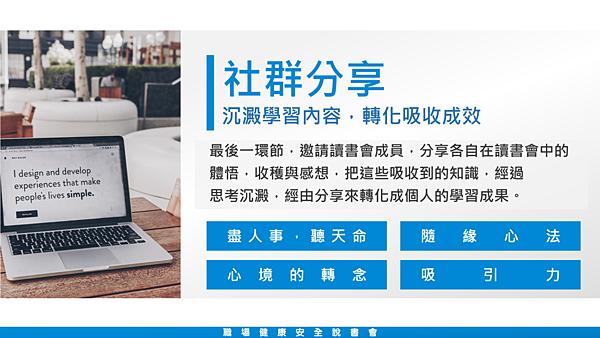 20190816職場健康安全讀書會27.png