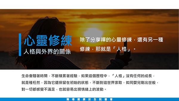 20190816職場健康安全讀書會23.png