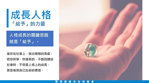 20190816職場健康安全讀書會24.png