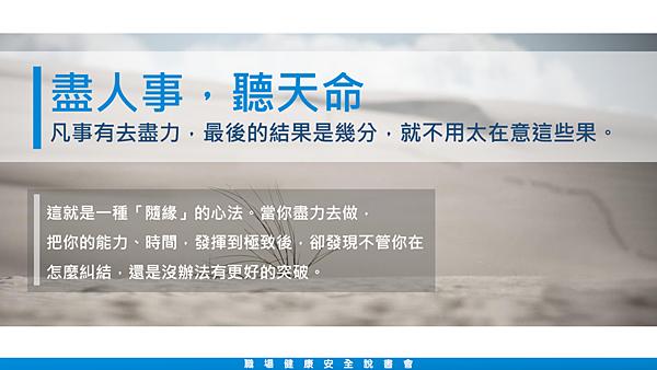20190816職場健康安全讀書會28.png