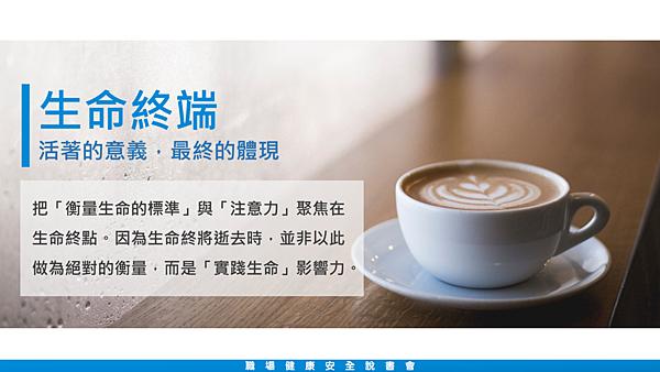 20190816職場健康安全讀書會25.png