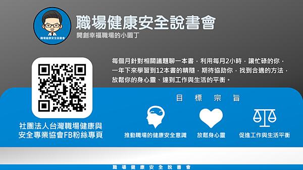 20190816職場健康安全讀書會32.png