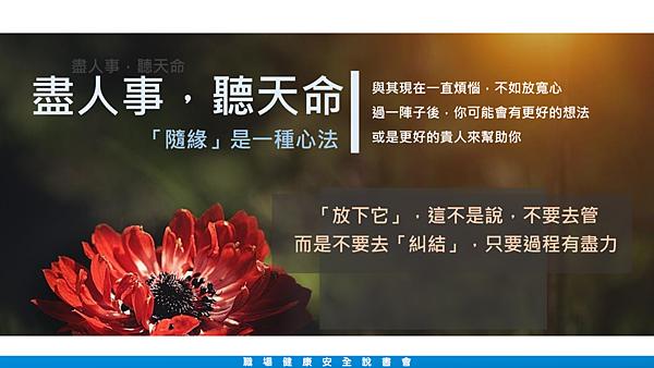 20190816職場健康安全讀書會29.png