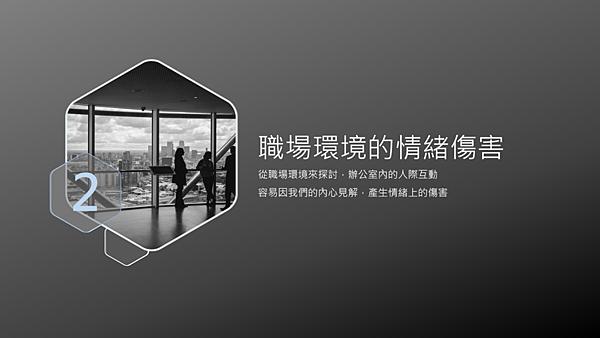 20190920職場健康安全讀書會08.png