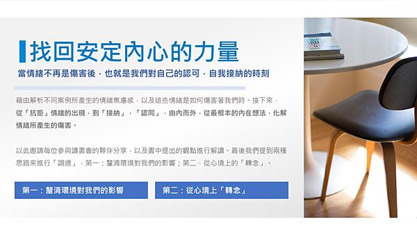 20190920職場健康安全讀書會11.png