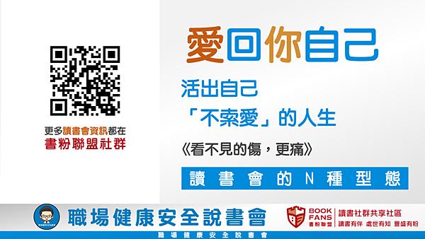 20190920職場健康安全讀書會19.png