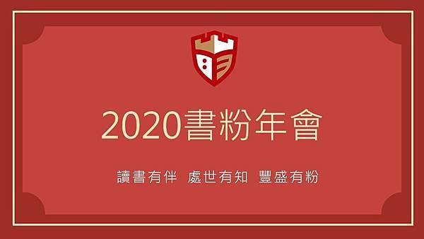 20200113書粉聯盟年會_200114_0042.jpg
