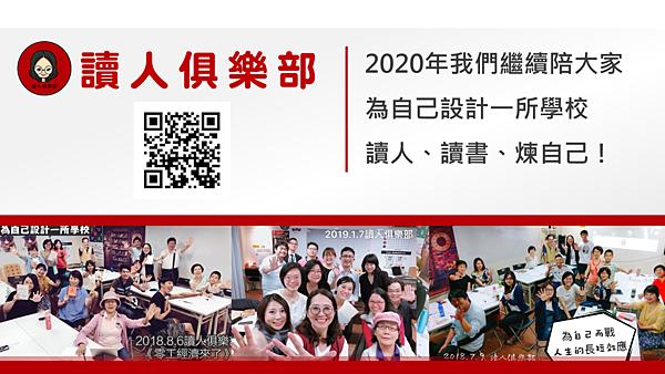 20191202讀人俱樂部30.png