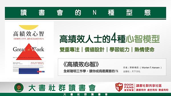 20200115大書社群讀書會.01.png