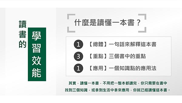 20200115大書社群讀書會.06.png