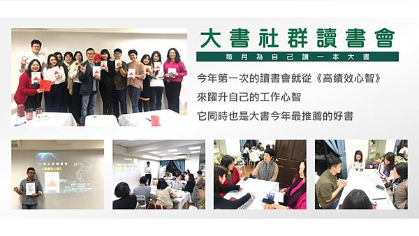 20200115大書社群讀書會.02.png
