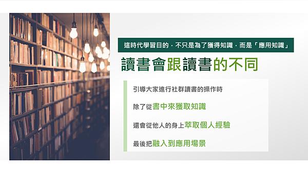 20200115大書社群讀書會.07.png