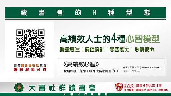 20200115大書社群讀書會.36.png
