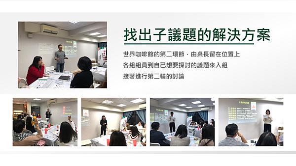 20200115大書社群讀書會.33.png