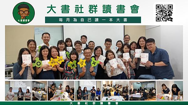 20200115大書社群讀書會.35.png