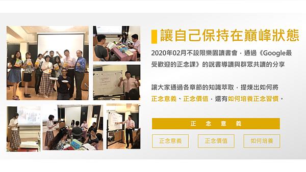 20200212不設限樂園02.png