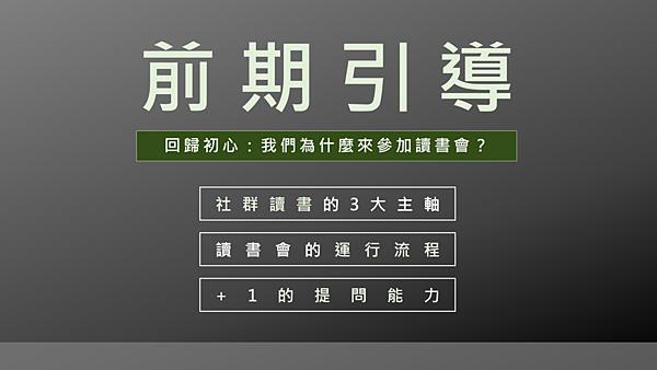 20200304大書社群讀書會09.png