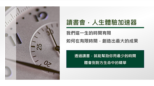 20200304大書社群讀書會06.png
