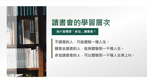 20200304大書社群讀書會08.png