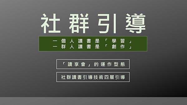 20200304大書社群讀書會12.png