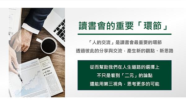 20200304大書社群讀書會11.png