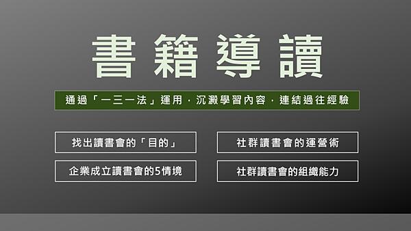 20200304大書社群讀書會15.png