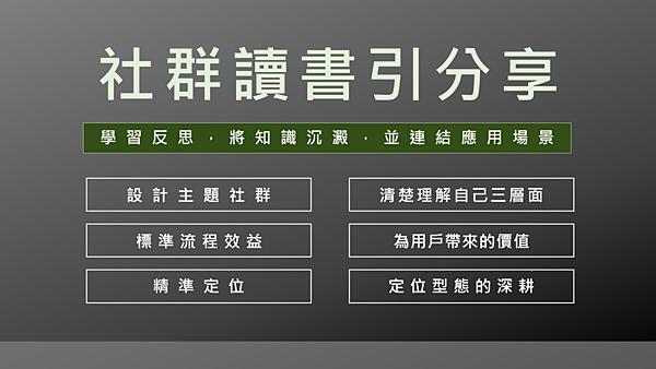 20200304大書社群讀書會21.png