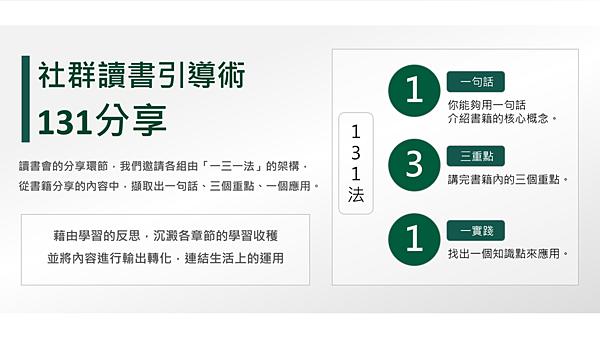 20200304大書社群讀書會22.png