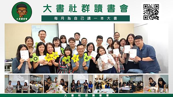 20200304大書社群讀書會29.png