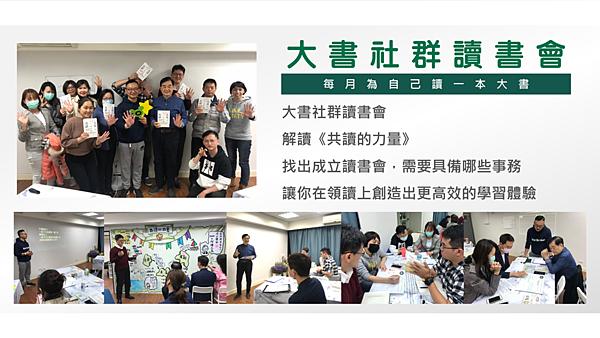 20200304大書社群讀書會02