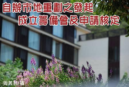 20100801宜蘭老爺溫泉酒店-427