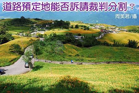20120818六十石山之旅-167.jpg