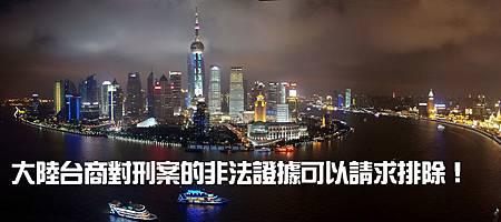 shanghai-1477579_1920.jpg
