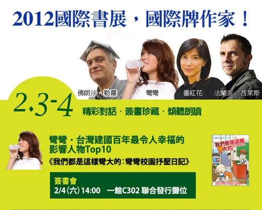 2012書展A