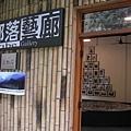 石壁彩虹 - 常駐藝廊  增添藝文氣息