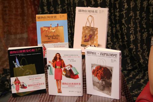 《購物狂》系列書籍