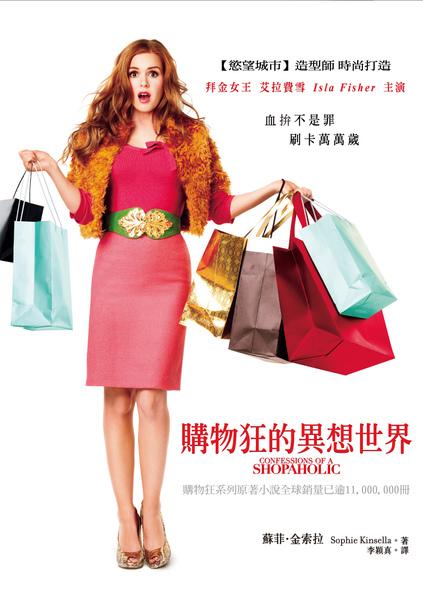 購物狂的異想世界新封面-單.jpg