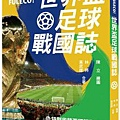 2014世界盃足球賽