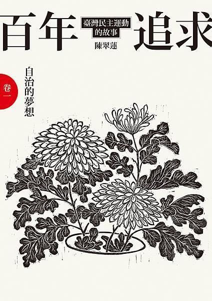 百年追求:臺灣民主運動的故事 卷一 自治的夢想
