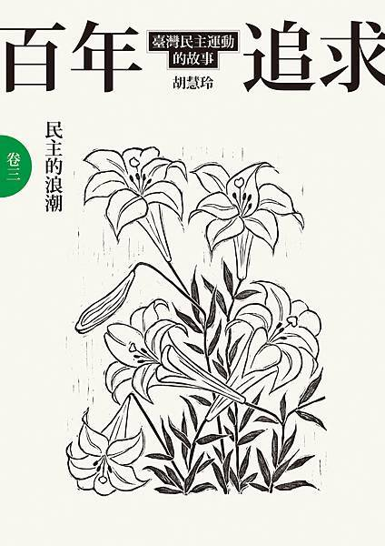 百年追求:臺灣民主運動的故事 卷三 民主的浪潮