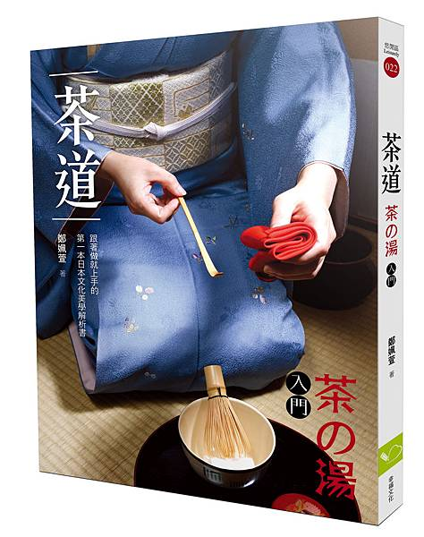 茶道(茶の湯入門):跟著做就上手的第一本日本文化美學解析書