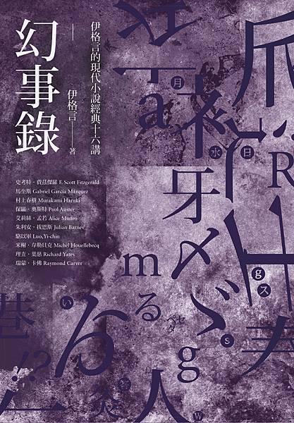 幻事錄——伊格言的現代小說經典十六講