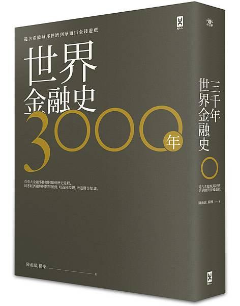世界金融史3000年72dpi