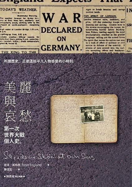 美麗與哀愁第一次世界大戰個人史