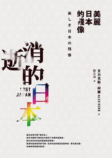 消逝的日本