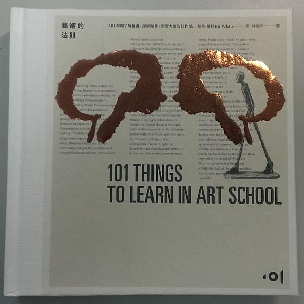 藝術的法則