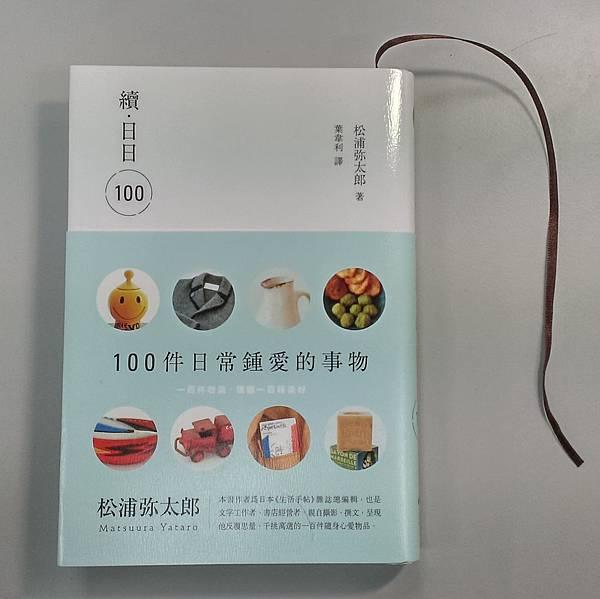 續‧日日100